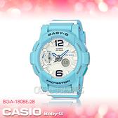 CASIO 手錶專賣店 CASIO_ BGA-180BE-2B_BABY-G_橡膠錶帶_全新品_保固一年_開發票