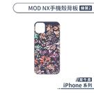 【犀牛盾】iPhone 7 / 8 / X系列 MOD NX手機殼背板 綠葉2 不含邊框 防刮背板