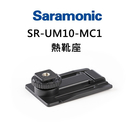 【EC數位】Saramonic 楓笛 SR-UM10-MC1 熱靴座 UwMic9 UwMic10 專用 收音 麥克風