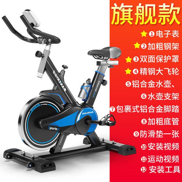 動感單車超靜音家用室內健身車健身器材腳踏運動自行車MJBL 年尾牙提前購