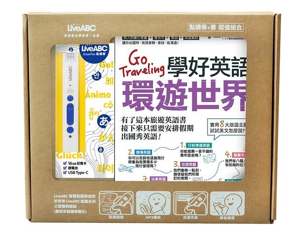 Go traveling 學好英語環遊世界+LiveABC智慧點讀筆鋰電池版-16G(盒裝版)