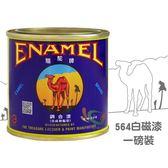 【漆寶】駱駝牌磁漆 564白磁漆(一磅裝)