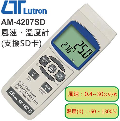 路昌Lutron AM-4207SD 數位式筆型風速、溫度計(支援SD記憶卡)