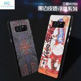 【SZ22】三星Note 8手機殼 3D客製黑邊浮雕 軟殼矽膠套 三星 note8手機殼