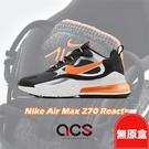 【無原盒-NG出清】Nike 休閒鞋 Air Max 270 React 黑 橘 男鞋 網格紋路 氣墊 運動鞋 【ACS】 CQ4598-084