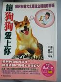 【書寶二手書T1/寵物_ORF】讓狗狗愛上你_王蘊潔, 藤井聰
