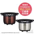 日本代購 空運 THERMOS 膳魔師 KBG-3000 不鏽鋼 真空 保溫 悶燒鍋 3.0L 3~5人用 棕色 銀色