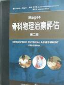 【書寶二手書T1/大學理工醫_YBD】骨科物理治療評估2/e_David J. Magee