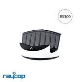 Raycop RS300 專用底座 塵蹣機