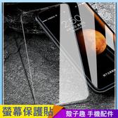 9H透明滿版螢幕貼 iPhone XS Max XR i7 i8 i6 i6s plus 鋼化玻璃貼 全屏覆蓋 鋼化膜 螢幕貼 保護貼保護膜