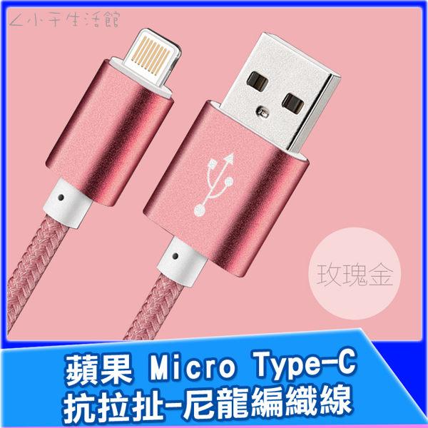 《限量優惠》APPLE 蘋果 Micro TYPE-C 1米 編織線 尼龍編織線 傳輸線 充電線 電源線