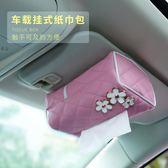 汽車紙巾盒汽車載車內車上天窗遮陽板掛式抽紙盒餐巾創意紙抽盒【萬聖節全館大搶購】