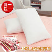 【BELLE VIE】台灣製 3D立體快潔彈力枕x1(贈法蘭絨枕套)