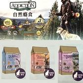 【培菓寵物48H出貨】【自然癮食ADD】紐西蘭進口WDJ推薦貓咪天然糧-鹿肉600克