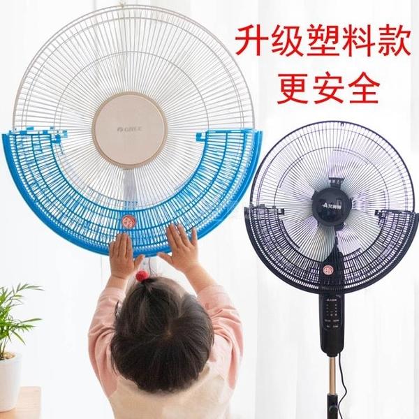 塑料電風扇安全保護罩兒童防夾手網罩風扇防護網小孩風扇罩防夾手 滿天星
