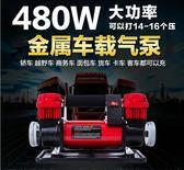 車載充氣泵雙缸 汽車用輪胎打氣機越野玩沙轎車高壓大功率沖氣12v igo祕密盒子