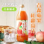 日本 JA Aoren 青森蘋果紅蘿蔔汁 1000ml 果汁 蔬果汁 紅蘿蔔 蘋果 青森蘋果 蘋果紅蘿蔔汁