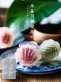 6連/8連創意水晶月餅模具巧克力果凍布丁磨具家用diy冰皮餅烘焙模【百貨週年慶】