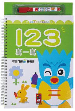 書立得-123寫一寫:企鵝派對寶貝學前系列(新版)