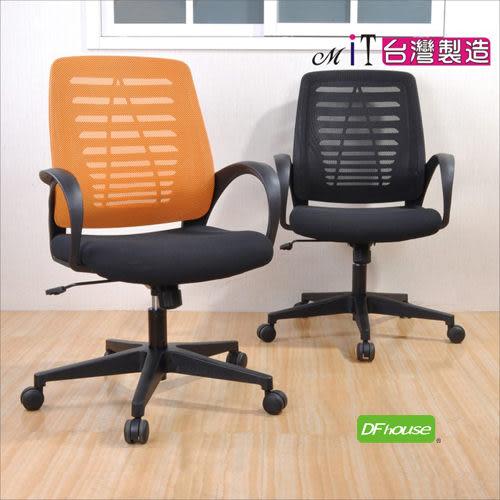 《DF house》AIR簡約時尚網布電腦椅(2色)- 電腦椅 尼龍 辦公椅 洽談椅 透氣全網 人體工學 免組裝.