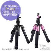 現貨 公司貨 FOTOPRO FY-800 迷你 三合一 輕便 三腳架 自拍架 自拍桿 自拍棒 六節腳管 黑色 粉色