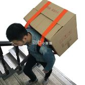 搬運帶搬家神器單人款家用繩子冰箱搬運帶重物搬家帶肩帶上下樓送貨背帶  走心小賣場