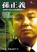 二手書博民逛書店 《孫正義: 挑戰世界首富的網路鉅子》 R2Y ISBN:9576074460│瀧田誠一郎