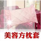 【美容床.指壓床專用款】枕頭套-單個(一般布)粉色 [33774]台灣製造