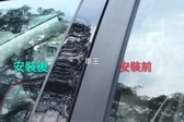 【車王汽車精品百貨】豐田 Toyota Altis 11代 11.5代 中柱貼 中柱裝飾條 狀飾貼 保護貼 黑鈦