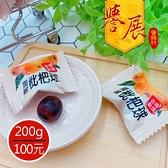 【譽展蜜餞】枇杷球 200g/100元