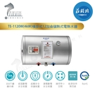 【莊頭北】電熱水器 12加侖 TE-11...