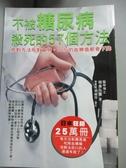 【書寶二手書T8/養生_MBX】不被糖尿病殺死的57個方法:用對方法吃對食物_板倉弘重