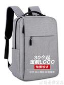 後背包 定制雙肩包小米男士背包韓版電腦簡約休閒旅行包時尚潮流學生書包 解憂