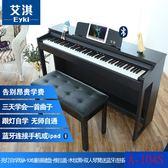 電鋼琴 亮燈自學版A-104S重錘鍵盤-推拉蓋+雙人琴凳+藍芽連接