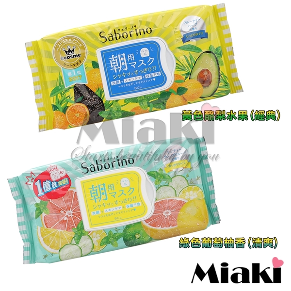 日本 BCL SABORINO 早安面膜 (32枚入) 黃色酪梨水果/綠色葡萄柚 (經典/清爽) *Miaki*