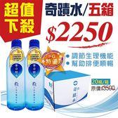 奇蹟水 - 極小分子團瓶裝水5箱 (礦泉水、天然水、鹼性離子水)