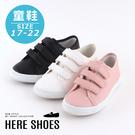 [Here Shoes]童鞋-MIT台灣...