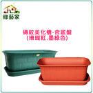 【綠藝家】磚紋美化槽(含底盤) 珊瑚紅 ...