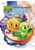 植物大戰殭屍:成語漫畫 9