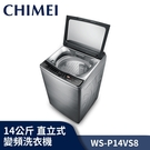 【送基本安裝】CHIMEI奇美 14公斤 直立式 變頻 洗衣機 WS-P14VS8