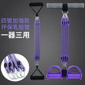 拉力器 品健 腳蹬仰臥起坐拉力器 擴胸器彈力繩健身器材家用減肚子拉力繩