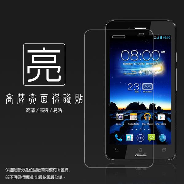 ◆亮面螢幕保護貼 ASUS PADFONE INFINITY A80/Lite A80C/New Padfone Infinity A86 保護貼 軟性 亮貼 亮面貼 保護膜