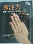 【書寶二手書T2/宗教_QFO】專注力:禪修10階釋放心智潛能_B‧艾倫‧華勒士