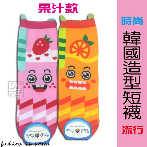 韓國 造型短襪 休閒襪 果汁款 ~DK襪子毛巾大王