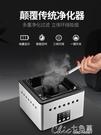 棋牌室空氣凈化器房間臥室內去除煙味小型吸煙抽煙防二手煙神器機YXS 七色堇