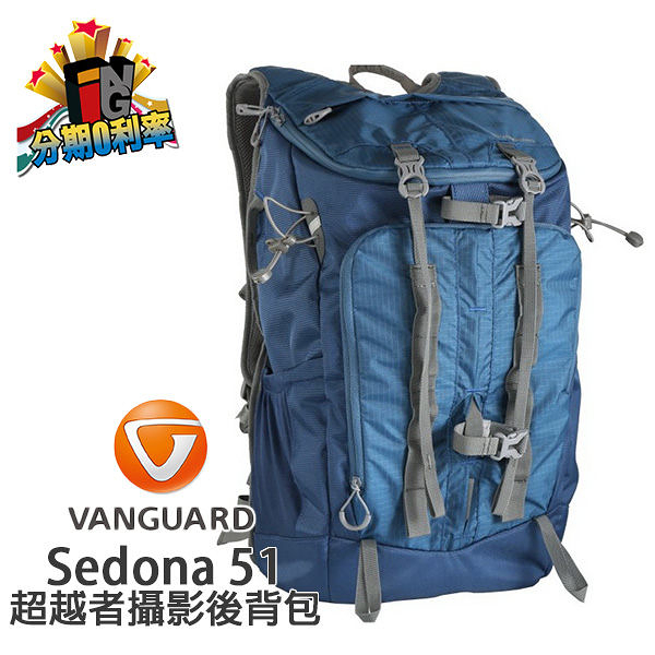 Vanguard Sedona 51 超越者 雙肩後背包 ((藍色)) 公司貨 6期0利率 攝影後背包
