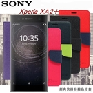【愛瘋潮】索尼 SONY Xperia XA2+  經典書本雙色磁釦側翻可站立皮套 手機殼
