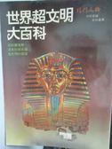【書寶二手書T2/歷史_ZJA】世界超文明大百科