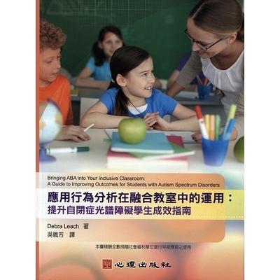 應用行為分析在融合教室中的運用(提升自閉症光譜障礙學生成效指南)