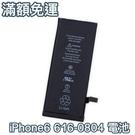 含稅附發票【贈4大禮+玻璃貼1元】iPhone6 電池 iPhone 6 電池 1810mAh